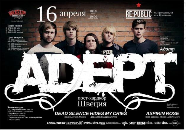 adept2012