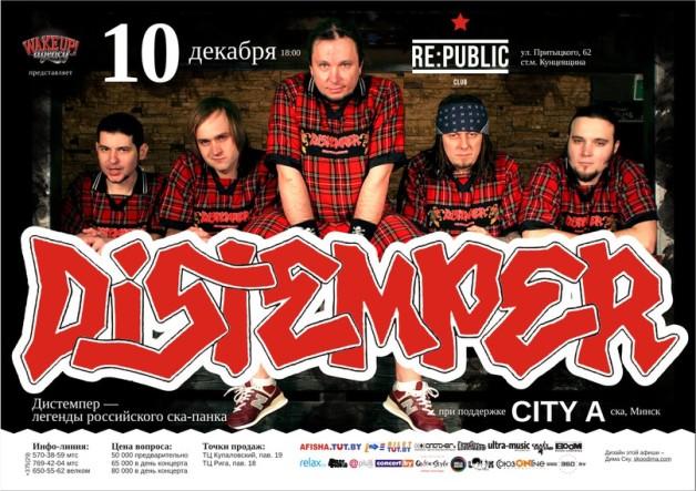 distemper2011