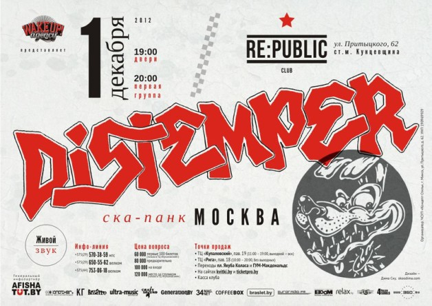 distemper2012