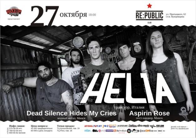 helia2011