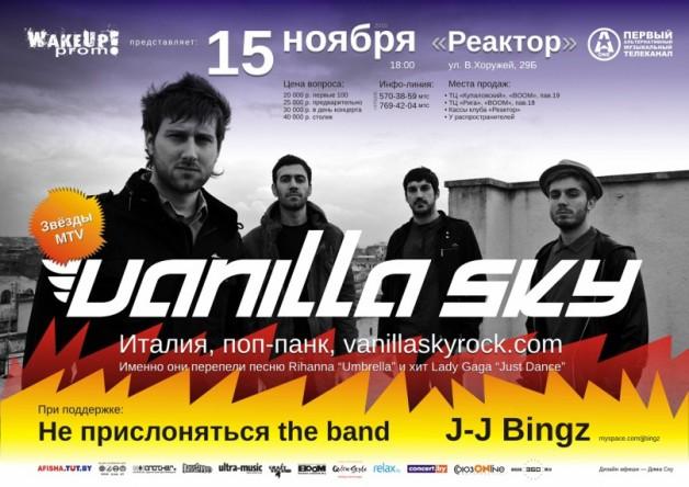 vanillasky2010