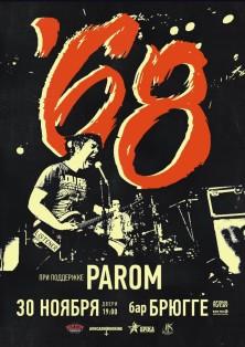 68finalminsk