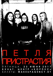 афиша_петля_минск