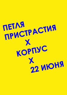 афиша_корпус