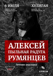 афиша_минск